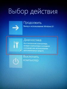 Windows 8 - BIOS UEFI диагностика