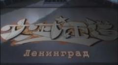 Ленинградский самурай
