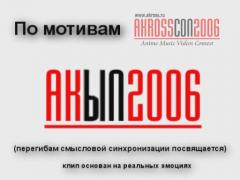 Акын 2006